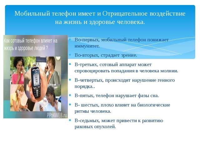 Во-первых, мобильный телефон понижает иммунитет. Во-вторых, страдает зрение....