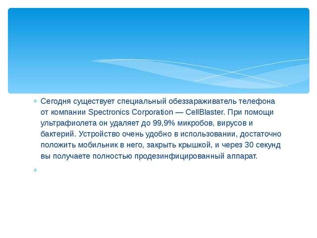 Сегодня существует специальный обеззараживатель телефона от компании Spectron...