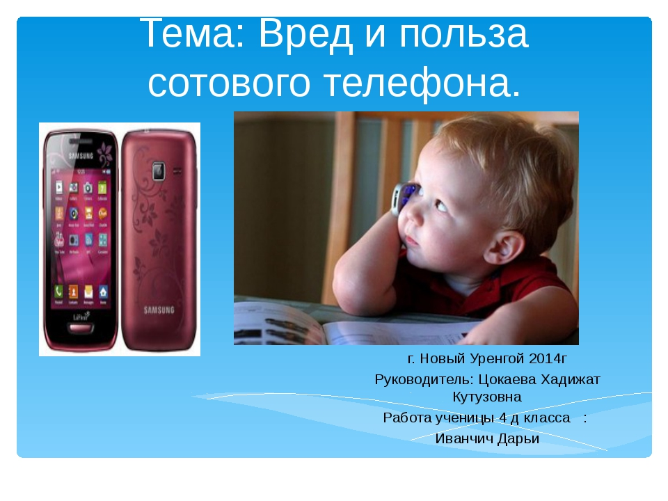 управление мобильный телефон вред и польза картинки аметистами подходят