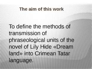 The aim of this work To define the methods of transmission of phraseological
