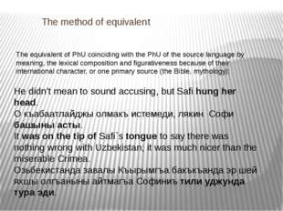 The method of equivalent The equivalent of PhU coinciding with the PhU of th