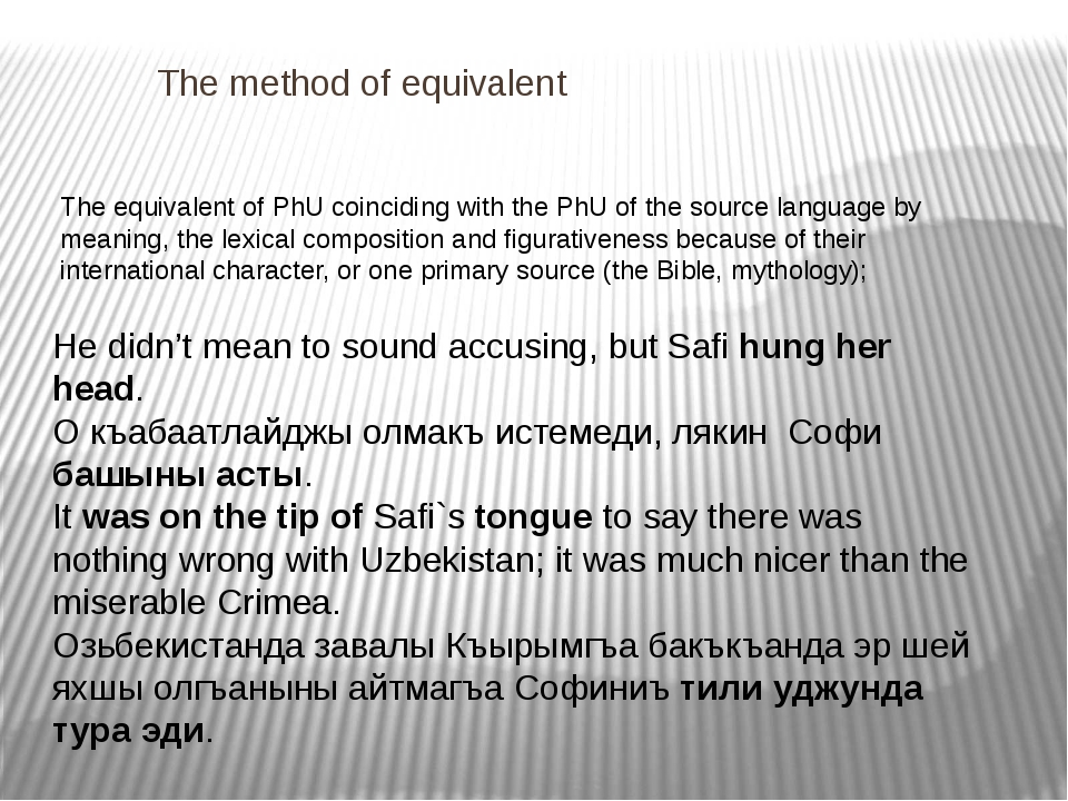 The method of equivalent The equivalent of PhU coinciding with the PhU of th...