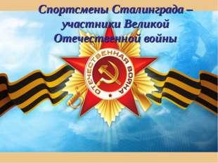 Спортсмены Сталинграда –участники Великой Отечественной войны