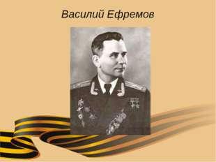 Василий Ефремов
