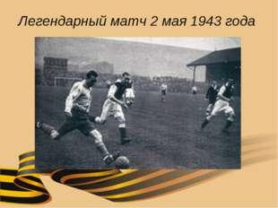 Легендарный матч 2 мая 1943 года