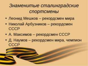 Знаменитые сталинградские спортсмены Леонид Мешков – рекордсмен мира Николай