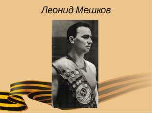 Леонид Мешков