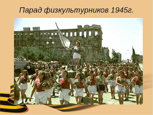 Парад физкультурников 1945г.