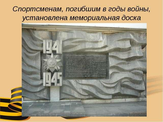 Спортсменам, погибшим в годы войны, установлена мемориальная доска