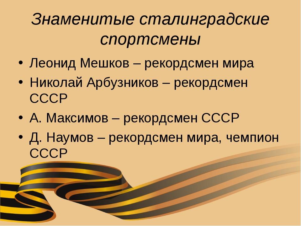 Знаменитые сталинградские спортсмены Леонид Мешков – рекордсмен мира Николай...