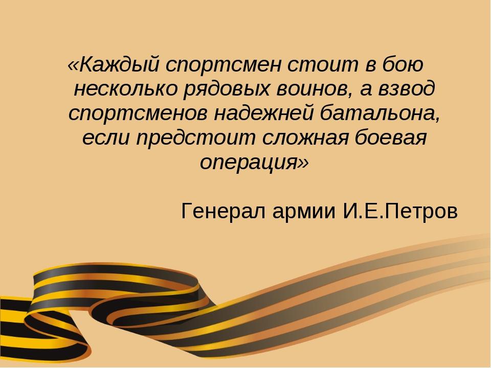 «Каждый спортсмен стоит в бою несколько рядовых воинов, а взвод спортсменов н...