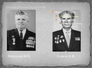 Труновцы-участники Парада Победы Меркулов И.Н. Азаров А.Я.