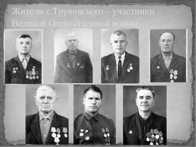 Жители с.Труновского – участники Великой Отечественной войны