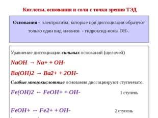 Уравнение диссоциации сильных оснований (щелочей) NaOH → Na+ + OH- Ba(OH)2 →