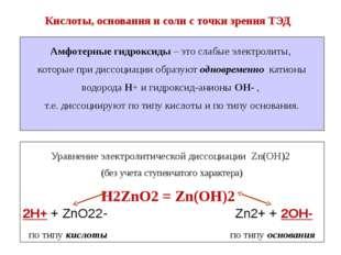 Уравнение электролитической диссоциации Zn(OH)2 (без учета ступенчатого харак