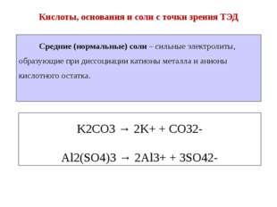 K2CO3 → 2K+ + CO32- Al2(SO4)3 → 2Al3+ + 3SO42- Средние (нормальные) соли – си