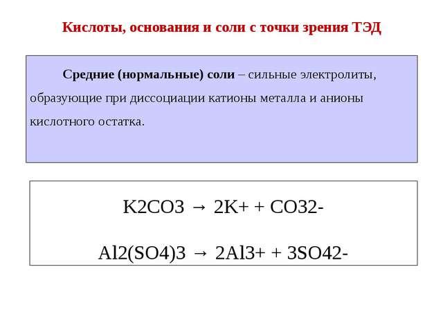 K2CO3 → 2K+ + CO32- Al2(SO4)3 → 2Al3+ + 3SO42- Средние (нормальные) соли – си...