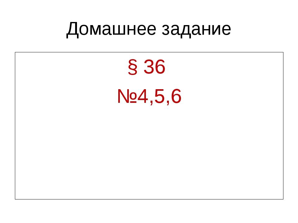 Домашнее задание § 36 №4,5,6