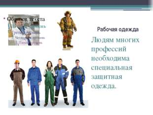 Рабочая одежда Людям многих профессий необходима специальная защитная одежда.