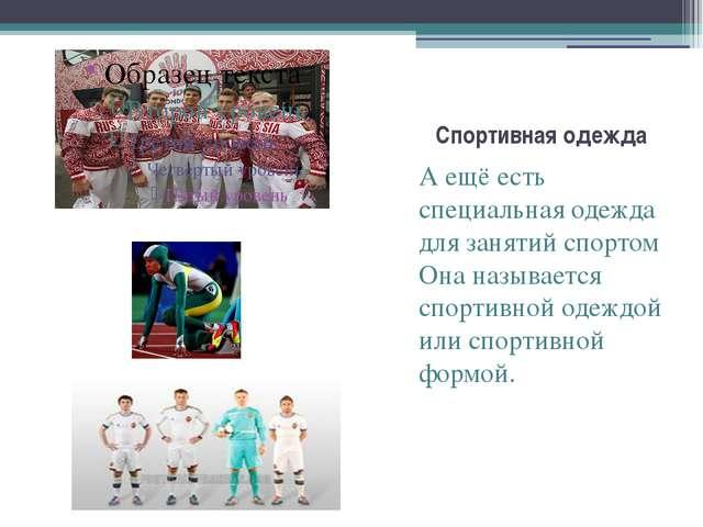 Спортивная одежда А ещё есть специальная одежда для занятий спортом Она назыв...