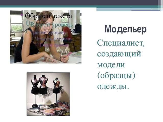 Модельер Специалист, создающий модели (образцы) одежды.