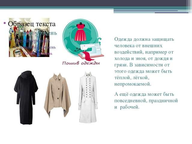 Одежда должна защищать человека от внешних воздействий, например от холода и...