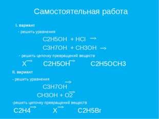Самостоятельная работа I. вариант - решить уравнения C2H5OH + HCI C3H7OH + CH