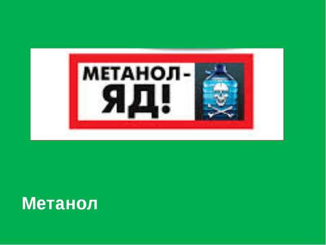 Метанол