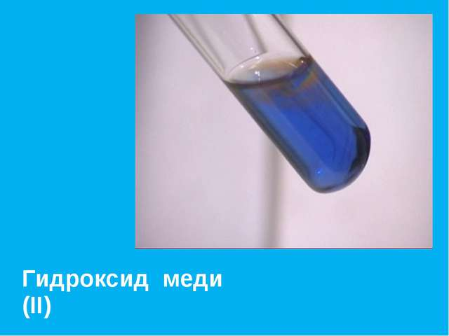 Гидроксид меди (II)