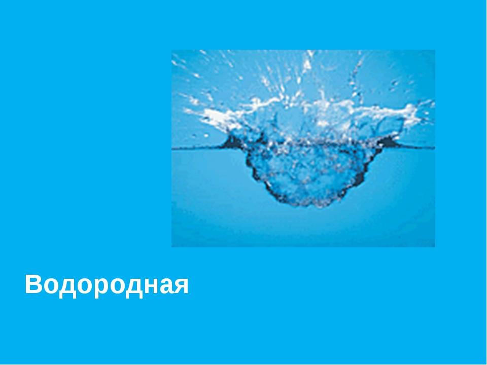 Водородная