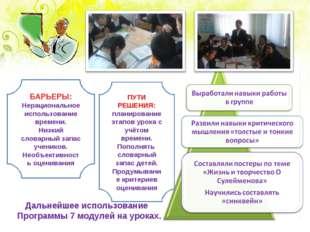 Планы на будущее Дальнейшее использование Программы 7 модулей на уроках. БАРЬ