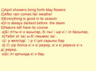 1)April showers bring forth May flowers 2)After rain comes fair weather 3)Eve