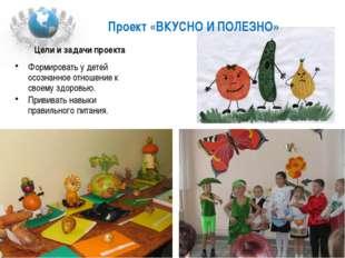 Цели и задачи проекта Формировать у детей осознанное отношение к своему здоро