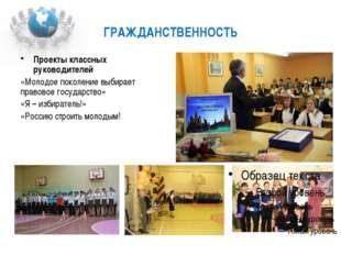 ГРАЖДАНСТВЕННОСТЬ Проекты классных руководителей «Молодое поколение выбирает