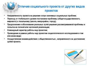 Отличия социального проекта от других видов проектов Направленность проекта н