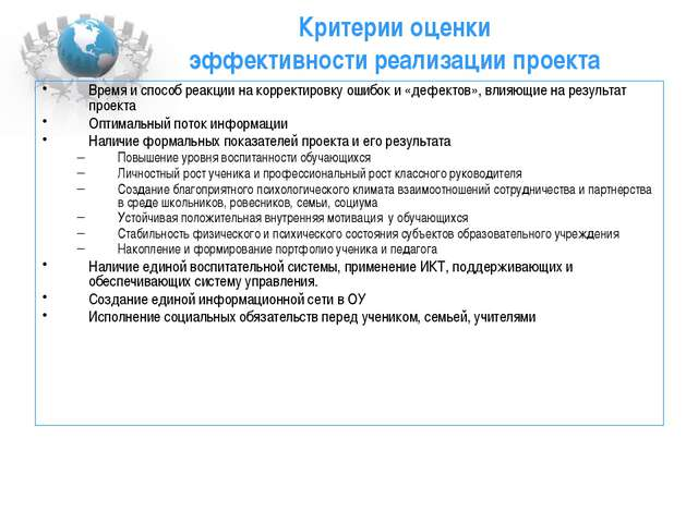 Критерии оценки эффективности реализации проекта Время и способ реакции на ко...