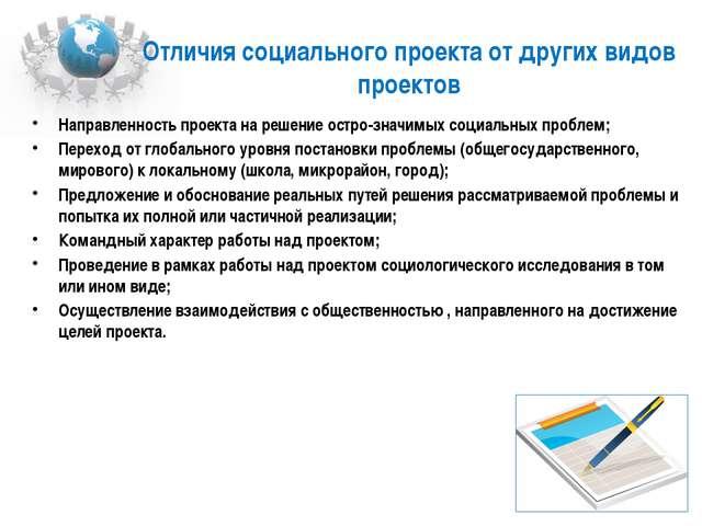 Отличия социального проекта от других видов проектов Направленность проекта н...