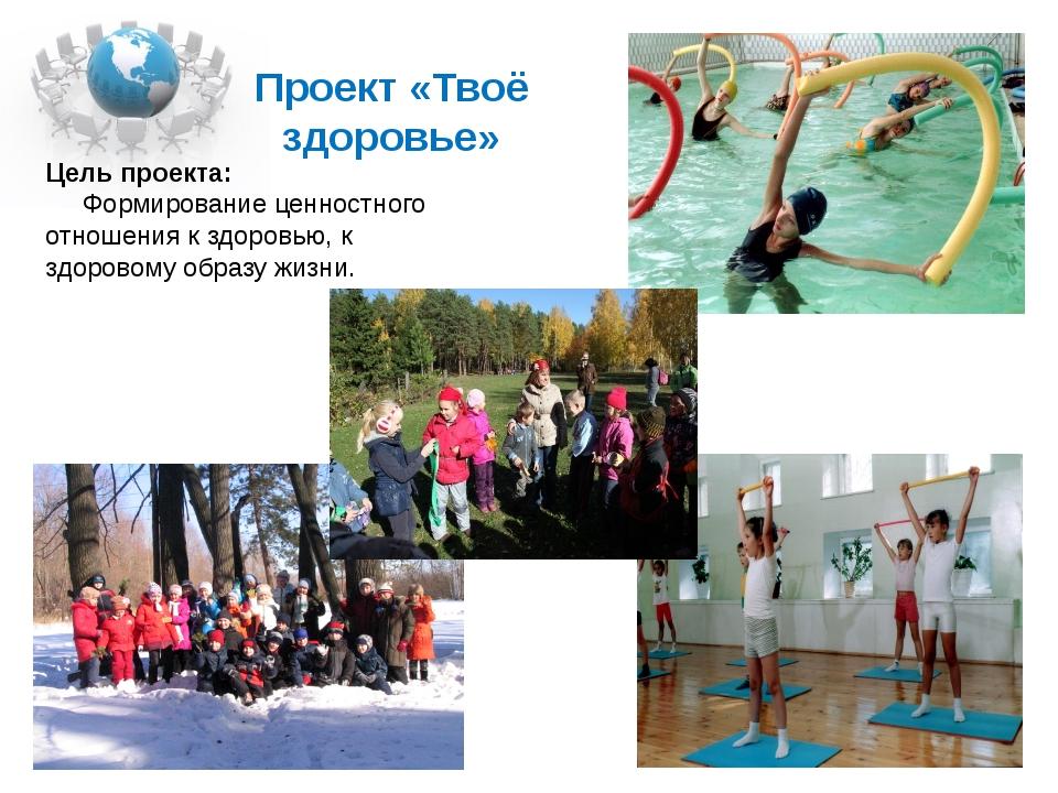Проект «Твоё здоровье» Цель проекта: Формирование ценностного отношения к здо...