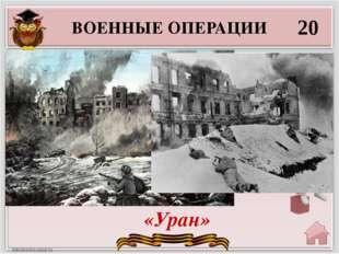 ВОЕННЫЕ ОПЕРАЦИИ 20 «Уран» Мир был изумлен мужеством сталинградцев. Лондонско
