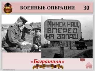 ВОЕННЫЕ ОПЕРАЦИИ 30 «Багратион» Самым мощным в 1944г. стало наступление красн