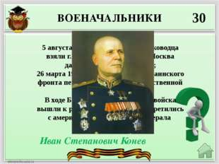 ВОЕНАЧАЛЬНИКИ 30 Иван Степанович Конев 5 августа 1943 г. войска этого полково