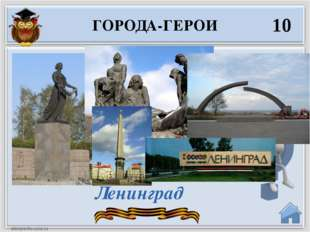 Ленинград В первый период войны основным событием на северо-западном направле