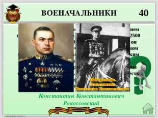 ВОЕНАЧАЛЬНИКИ 40 Константин Константинович Рокоссовский 31 января 1943 года в