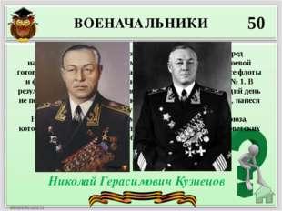 ВОЕНАЧАЛЬНИКИ 50 Николай Герасимович Кузнецов Советский Военно-Морской Флот в