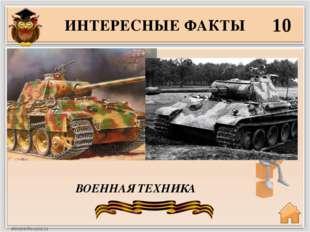 ИНТЕРЕСНЫЕ ФАКТЫ 10 ВОЕННАЯ ТЕХНИКА На фронтах Великой Отечественной войны ср