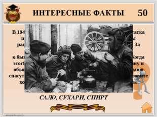 ИНТЕРЕСНЫЕ ФАКТЫ 50 САЛО, СУХАРИ, СПИРТ В 1941 году защитники Москвы страдали