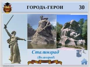 Сталинград (Волгоград) ГОРОДА-ГЕРОИ 30 17 июля – начало героической обороны э