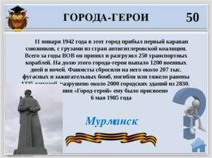 Мурманск ГОРОДА-ГЕРОИ 50 11 января 1942 года в этот город прибыл первый карав