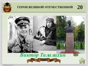 ГЕРОИ ВЕЛИКОЙ ОТЕЧЕСТВЕННОЙ 20 Виктор Талалихин Летчик, Герой Советского Союз