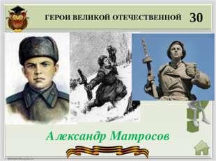 ГЕРОИ ВЕЛИКОЙ ОТЕЧЕСТВЕННОЙ 30 Александр Матросов Герой Советского Союза (пос